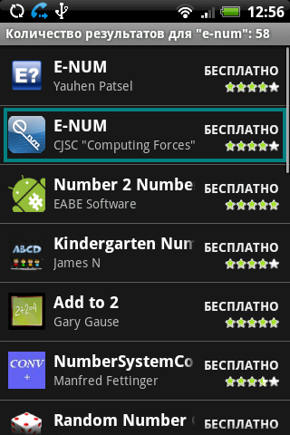 Enum android setup search results.png
