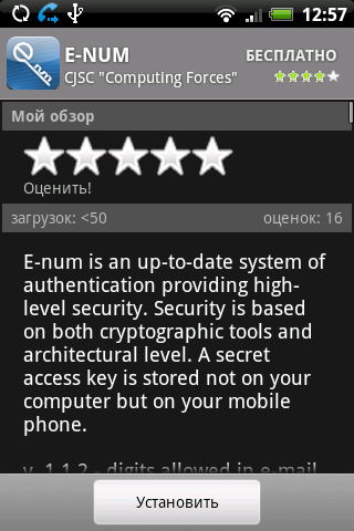 Enum android setup install.png