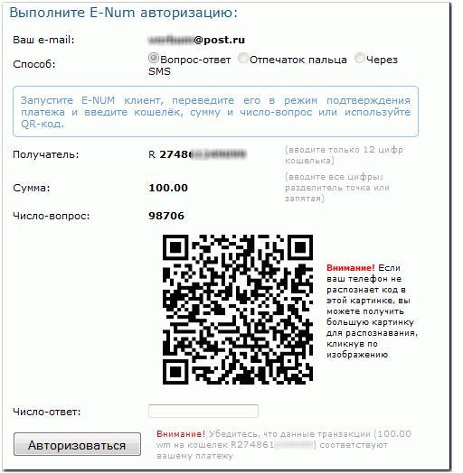 Расшифровать Qr Код Вручную.Rar