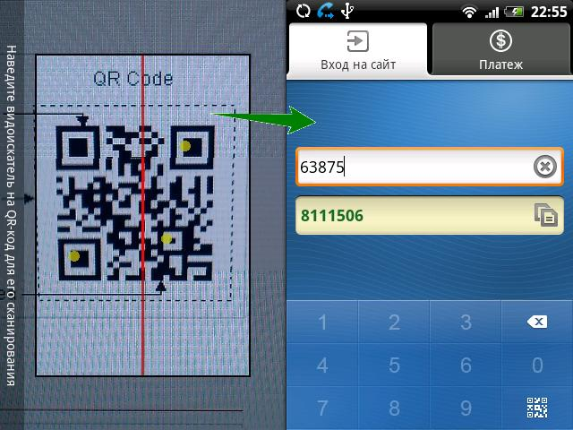 Enum android mode qr code and login.jpg
